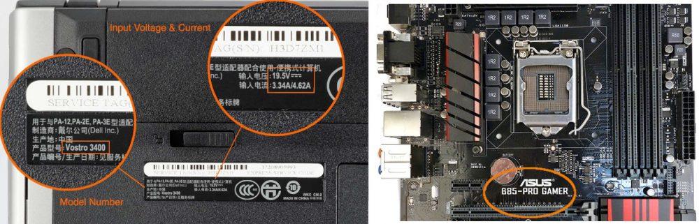 cara mencari type model laptop dan mainboard pc